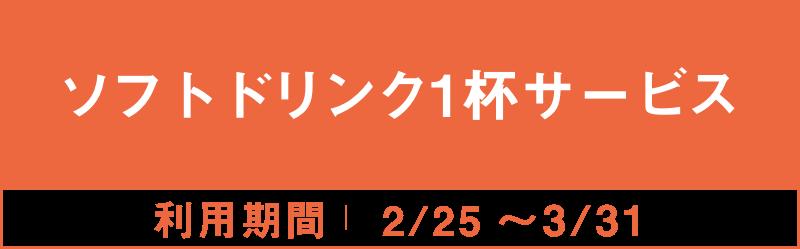 ソフトドリンク1杯サービス 2/25~3/31