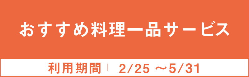 おすすめ料理一品サービス 2/25~5/31
