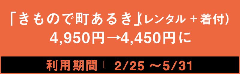 「きもので町あるき」(レンタル+着付)4,950円→4,450円に 2/25~5/31