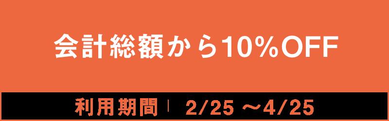 会計総額から10%OFF 2/25~4/25