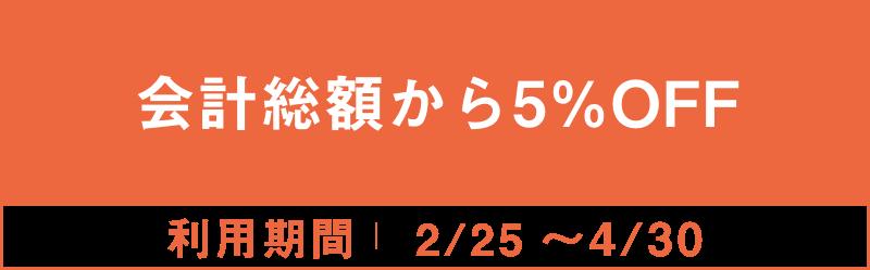 会計総額から5%OFF 2/25~4/30