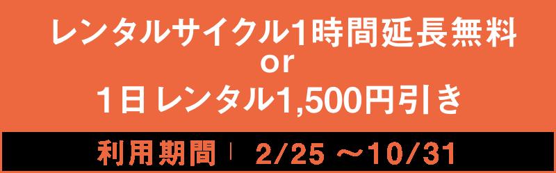 レンタルサイクル1時間延長無料or1日レンタル1,500円引き 2/25~10/31