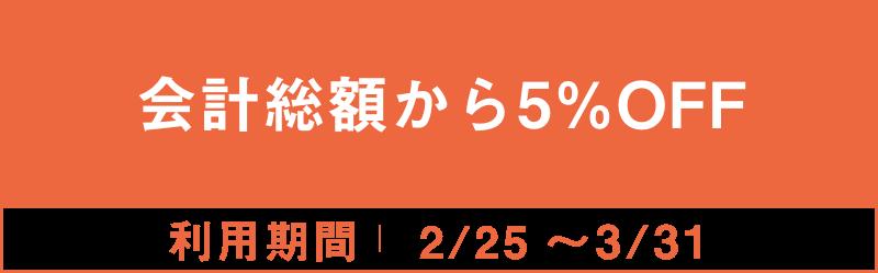 会計総額から5%OFF 2/25~3/31