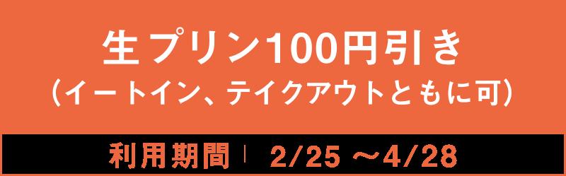 生プリン100円引き(イートイン、テイクアウトともに可) 2/25~4/28