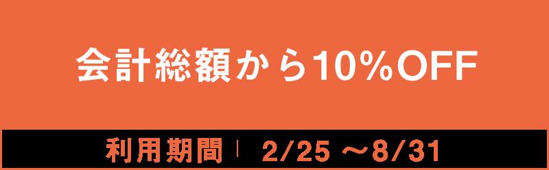 会計総額から10%OFF 2/25~8/31