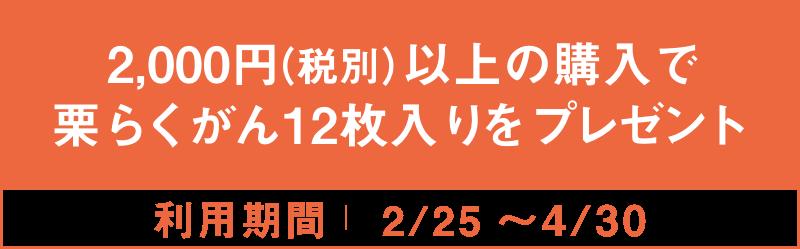 2,000円(税別)以上の購入で栗らくがん12枚入りをプレゼント 2/25~4/30